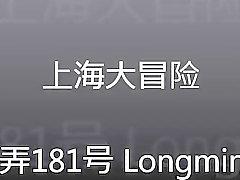 Shanghai Chinese 2,012 un