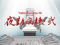 Yakin Byoutou Ni - 03 vostfr