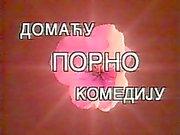 Сербская порно видео