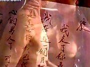 Chinese Erotic Film